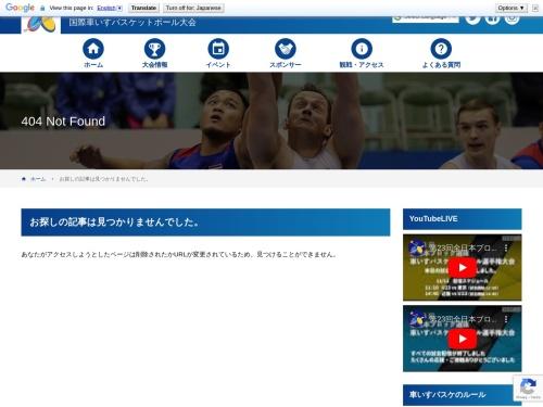 Screenshot of www.kitakyushu-cup.com