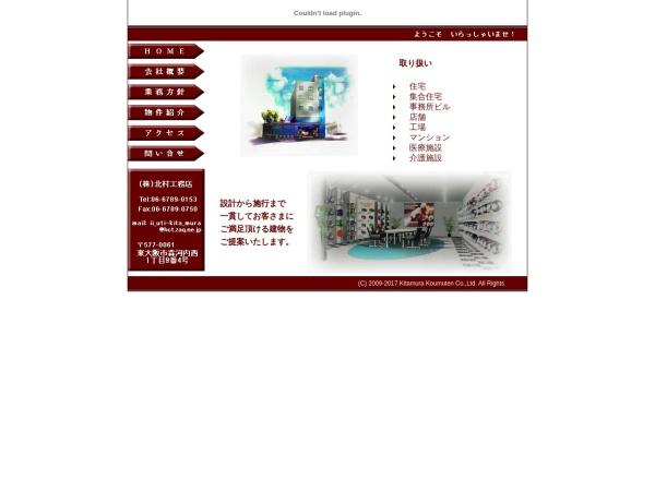 Screenshot of www.kitamura-koumuten.com
