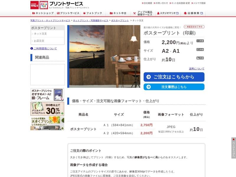 http://www.kitamura-print.com/photogoods/posterprint/