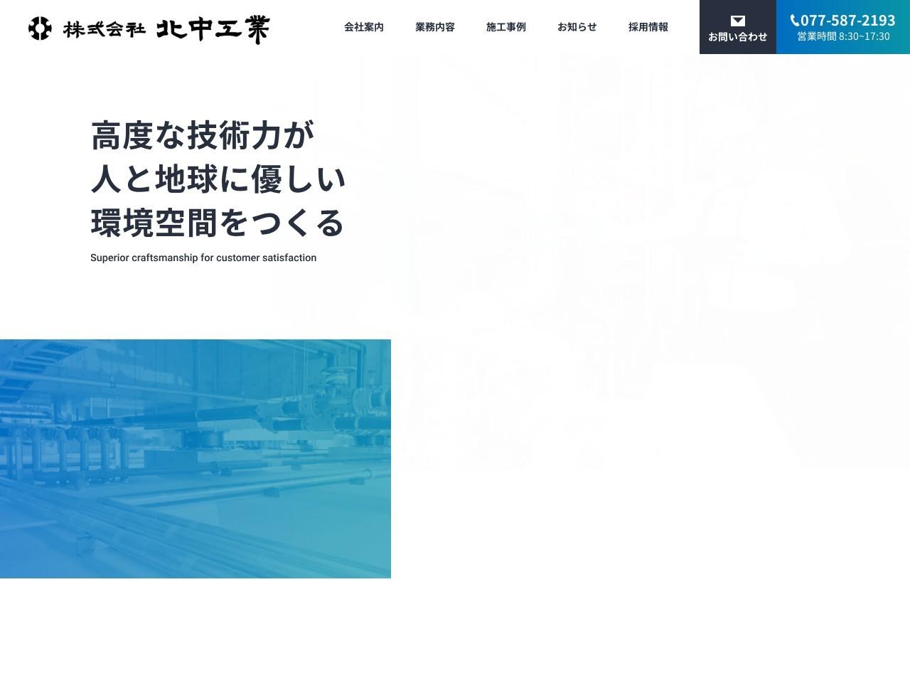 株式会社北中工業