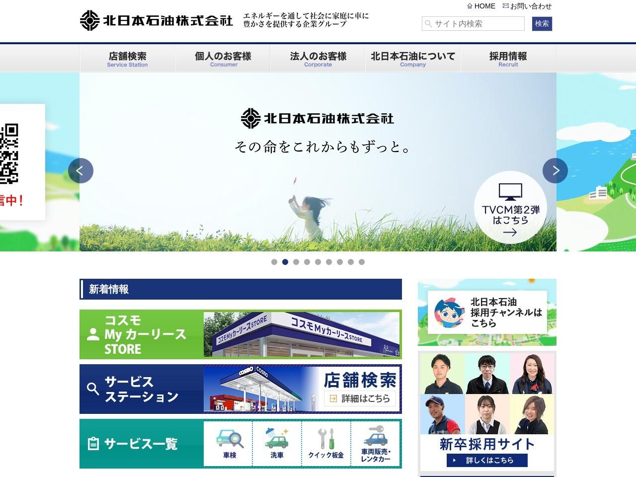 北日本石油株式会社小樽支店