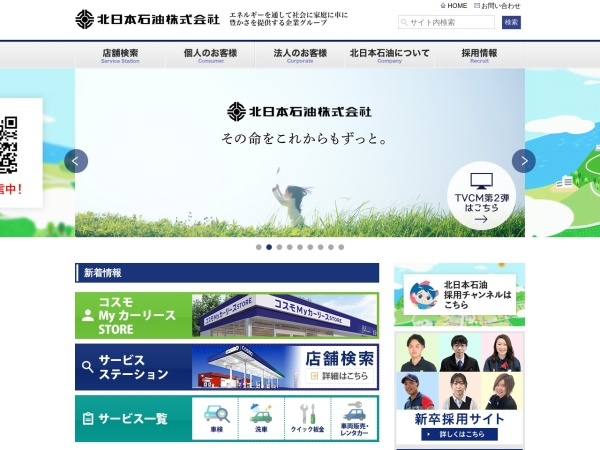 Screenshot of www.kitanihon-oil.co.jp