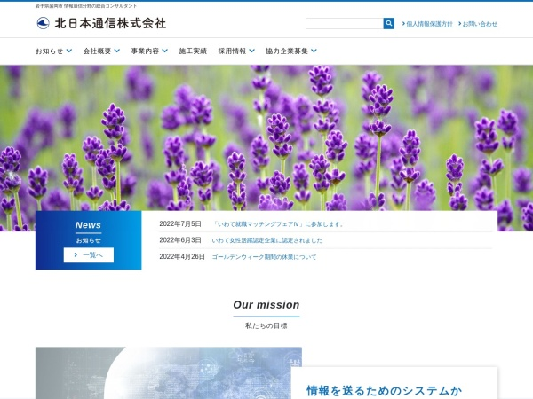 Screenshot of www.kitanihon-t.com