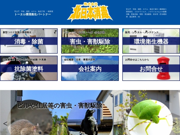 http://www.kitanihonsyoudoku.co.jp