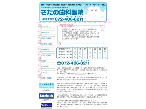 Screenshot of www.kitano-dental.com