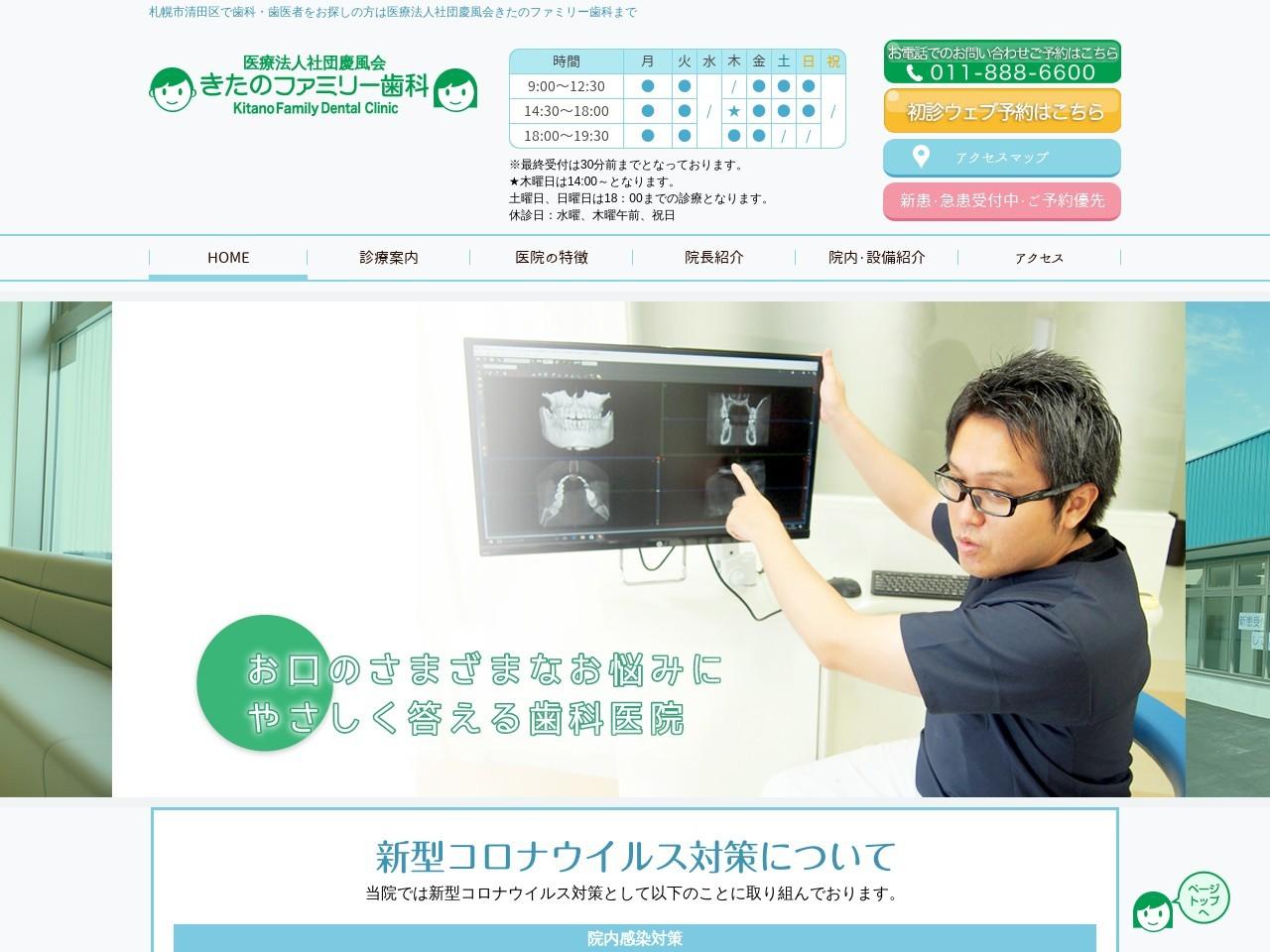 きたのファミリー歯科 (北海道札幌市清田区)