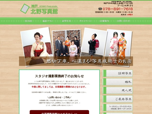 Screenshot of www.kitano-shashinkan.com