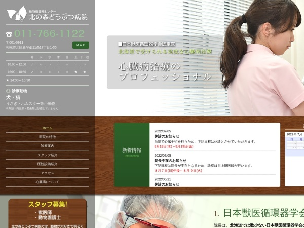 http://www.kitanomori-ani.jp/