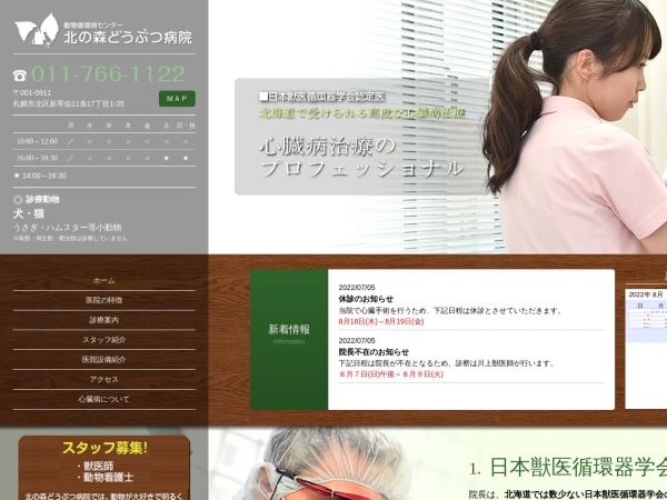Screenshot of www.kitanomori-ani.jp