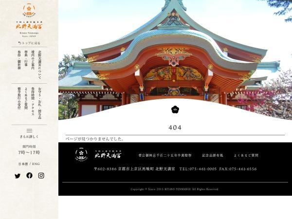 http://www.kitanotenmangu.or.jp/prayer.php