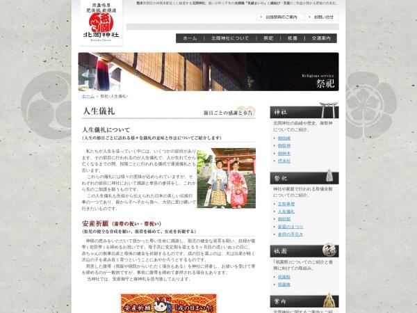 Screenshot of www.kitaoka-jinja.or.jp