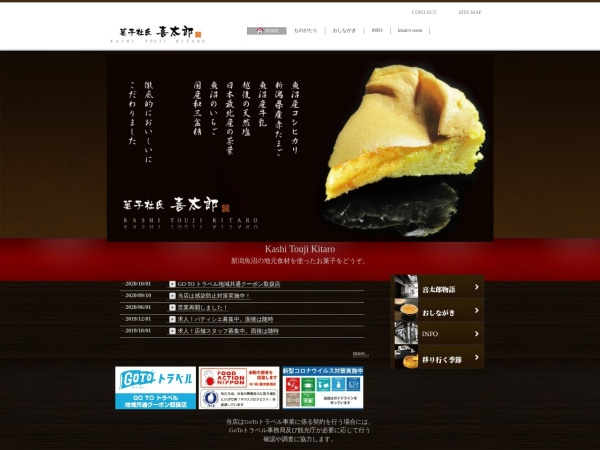 Screenshot of www.kitaro.jp