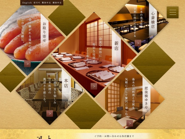 http://www.kitashinchiyuki.com