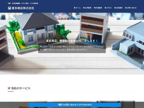 Screenshot of www.kitasyo.com
