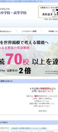 http://www.kitatoshima.ed.jp/