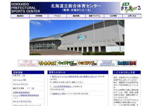 Screenshot of www.kitayell.jp