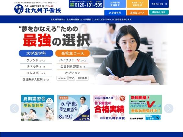 Screenshot of www.kitayobi.ac.jp