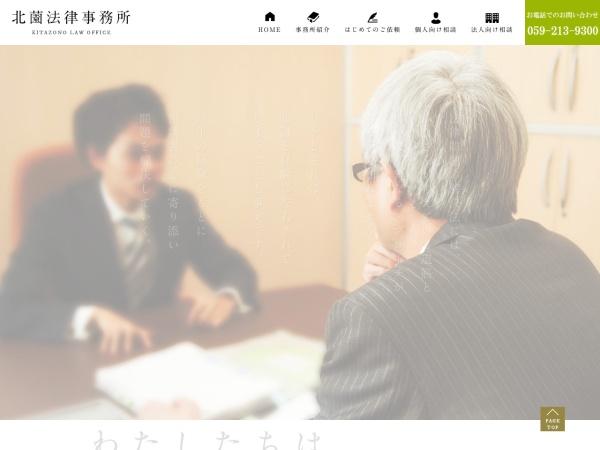 http://www.kitazono-law.com/
