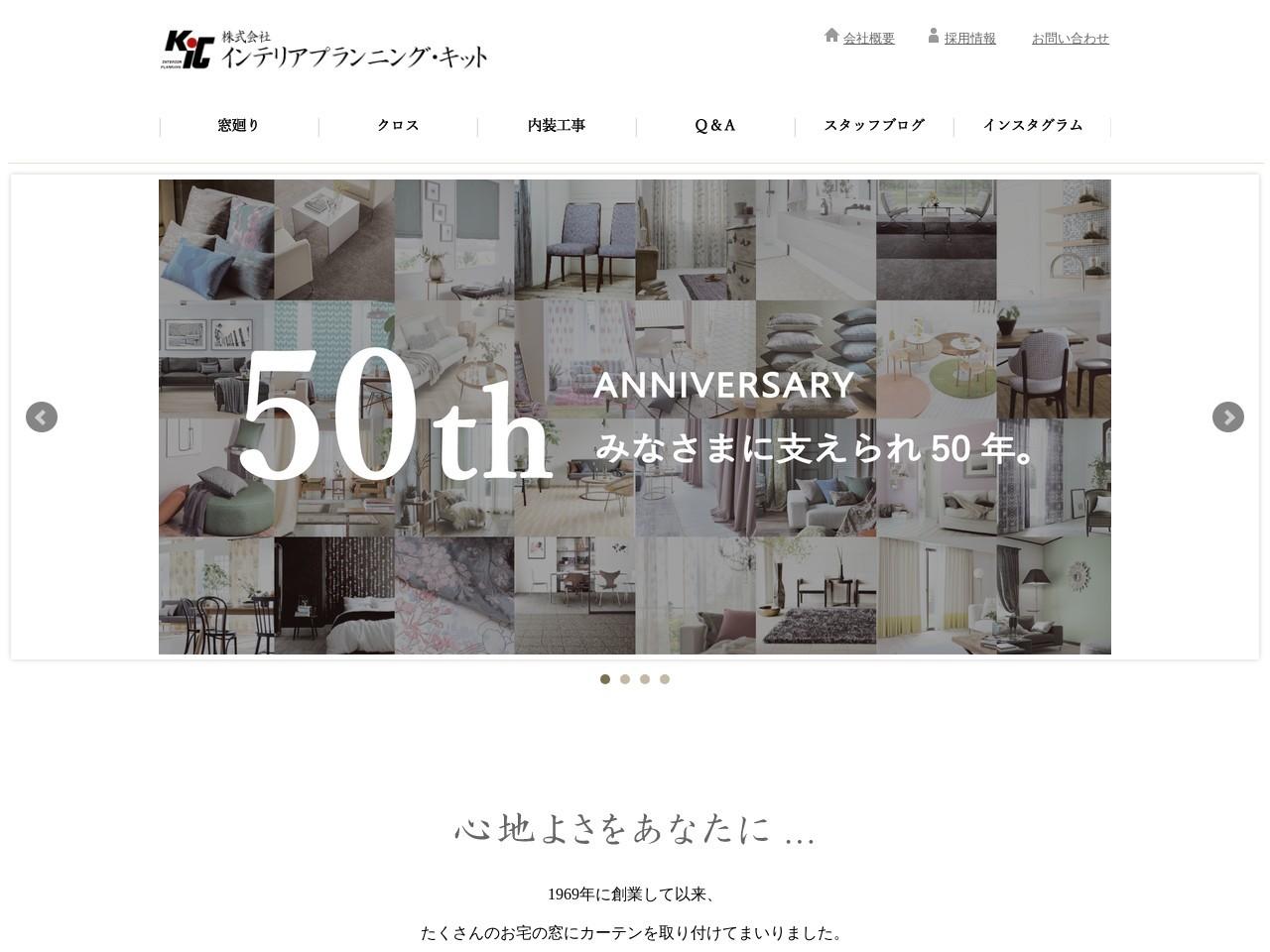 株式会社インテリアプランニング・キット高田店