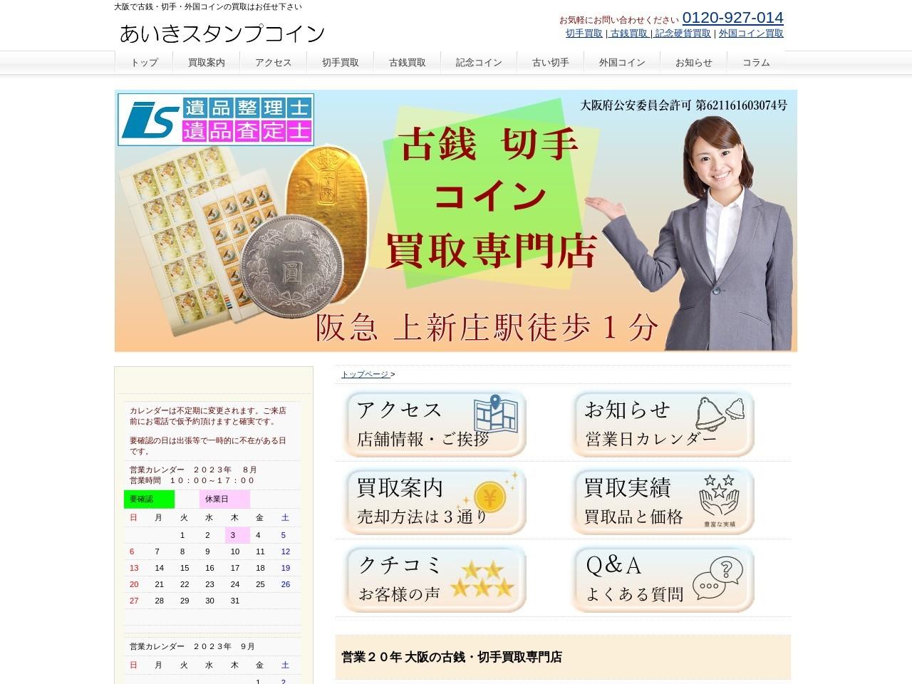 大阪の切手買取|古銭買取|記念コイン買取|古いお金鑑定の専門店