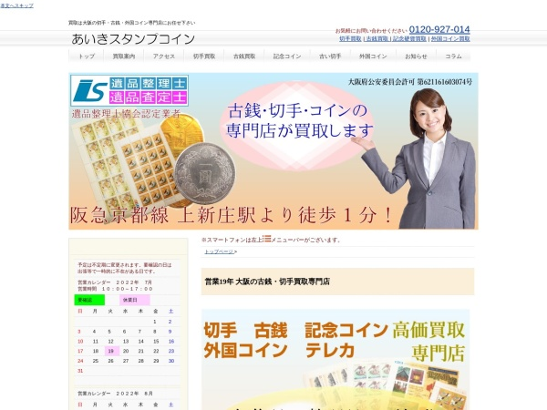 Screenshot of www.kittetocoin.com