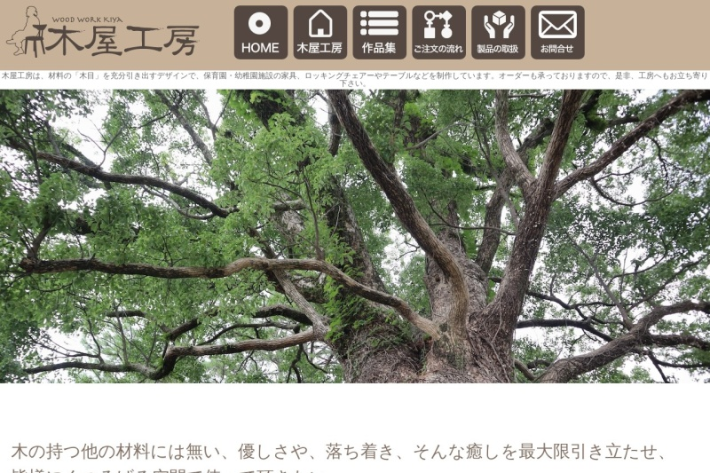 Screenshot of www.kiya-koubou.com