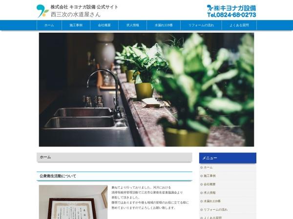 http://www.kiyonaga-setsubi.co.jp