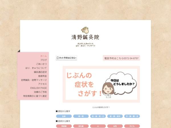Screenshot of www.kiyono-toki.jp
