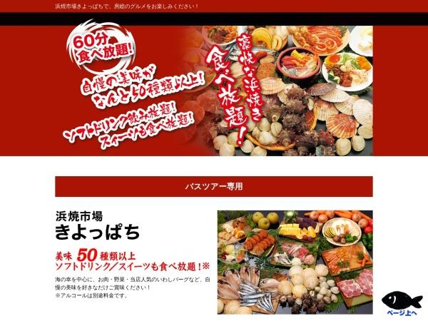 Screenshot of www.kiyoppachi.jp