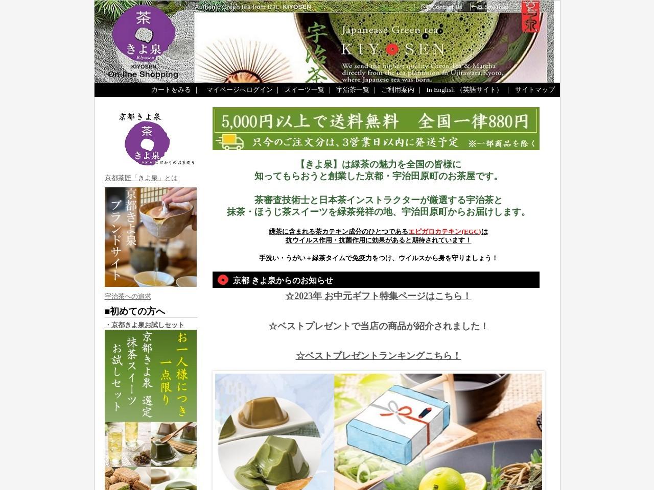 京都きよ泉の宇治茶、抹茶スイーツのお取り寄せ