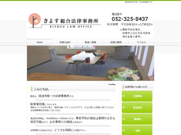 Screenshot of www.kiyosu-law.jp