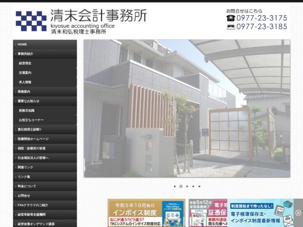 Screenshot of www.kiyosue.com