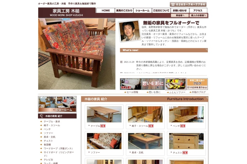 Screenshot of www.kizuchi.com