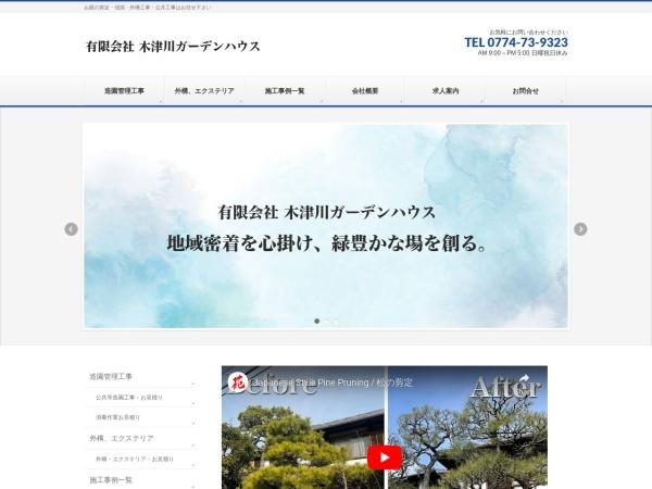 http://www.kizugawa-gh.co.jp/