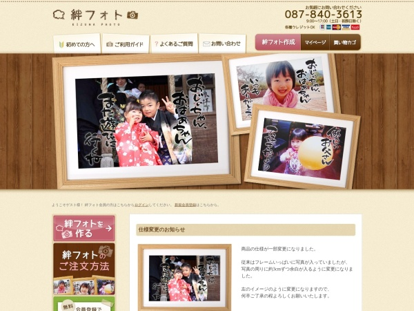 http://www.kizuna-photo.com/