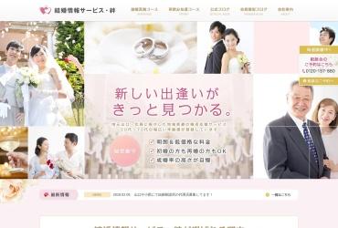 Screenshot of www.kizuna-wedding.jp