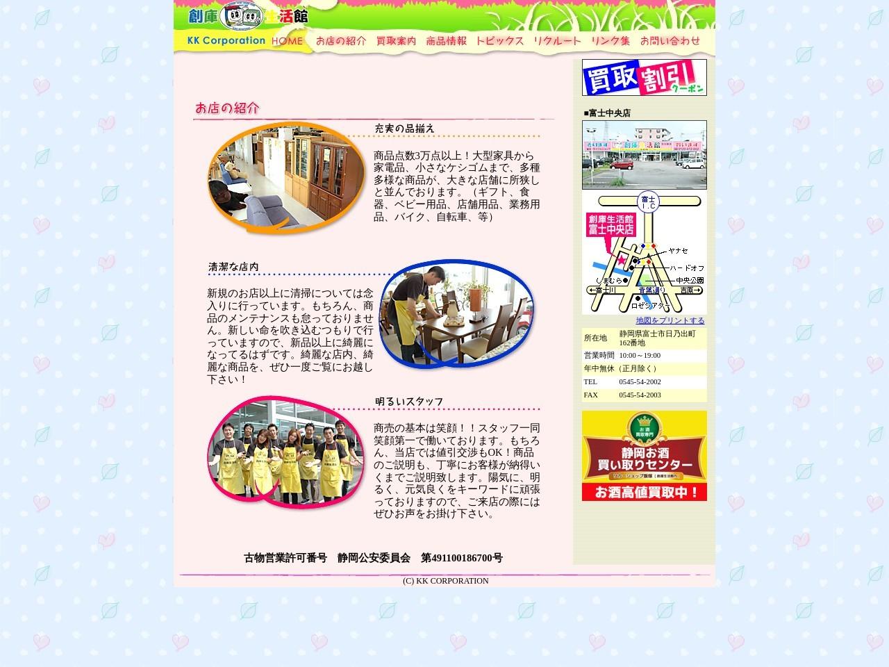 お店の紹介:静岡県富士市にあるリサイクルショップの創庫生活館