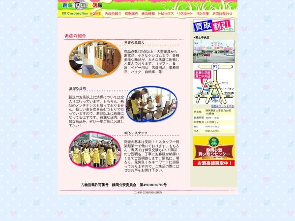 http://www.kk-c.jp/shop
