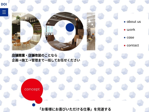 Screenshot of www.kk-doi.co.jp