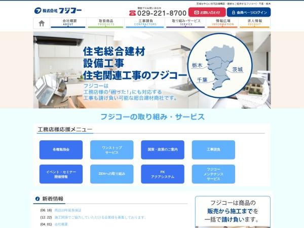 Screenshot of www.kk-fujiko.com