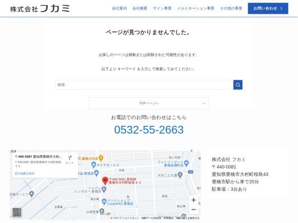 http://www.kk-fukami.com/index.htm
