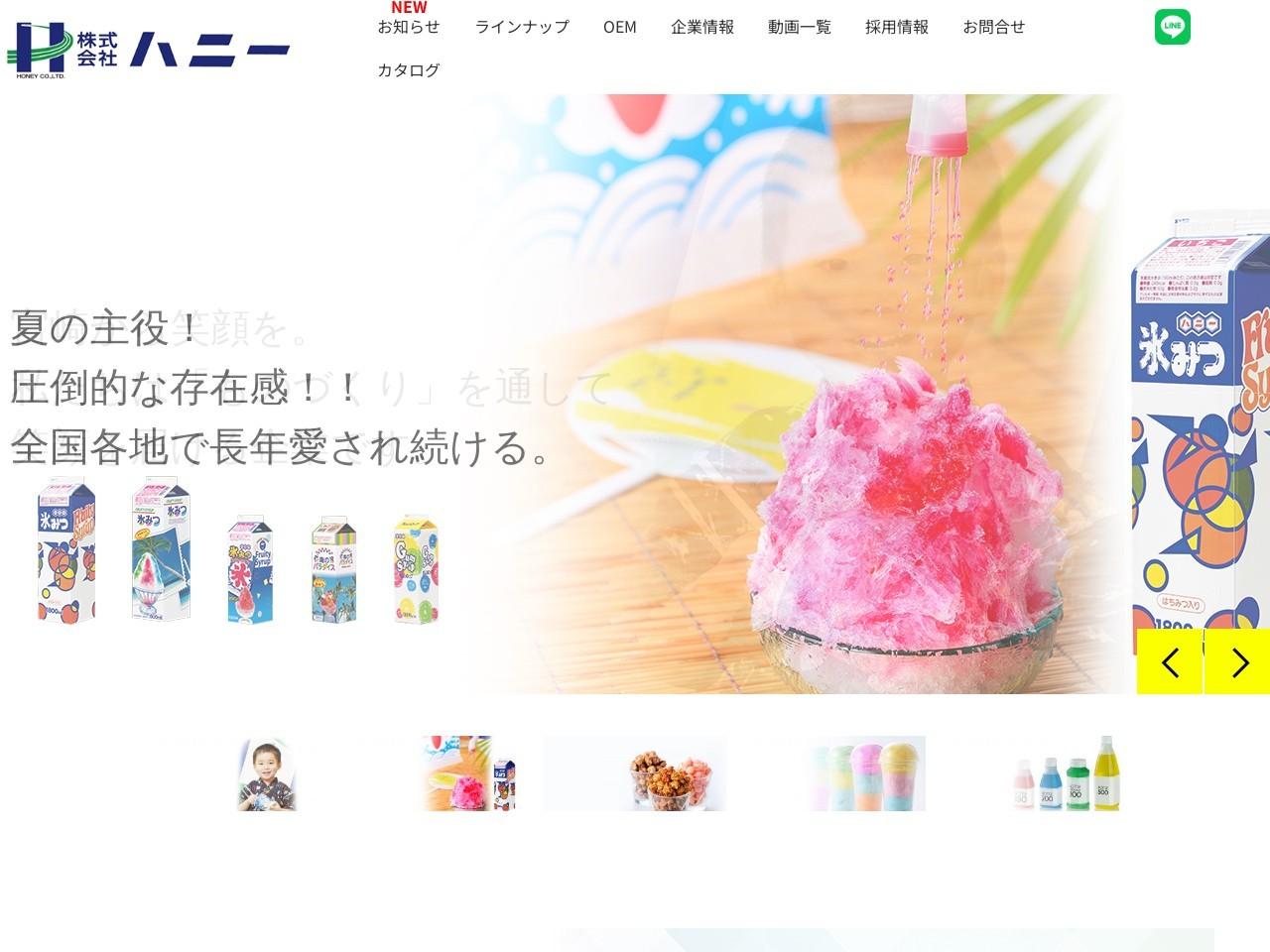 株式会社 ハニー | 氷みつ、バッテリー等の補充液、容器等の製造。宮崎県の株式会社ハニーです。