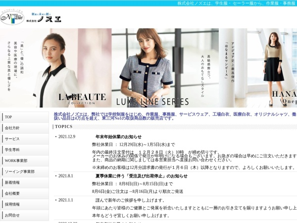 Screenshot of www.kk-nozue.jp