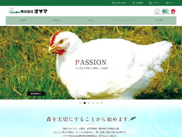 Screenshot of www.kk-oyama.co.jp