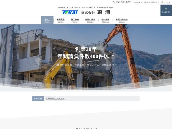 http://www.kk-tokai.com