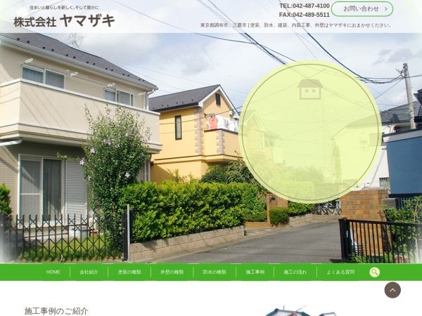 http://www.kk-yamazaki.com/