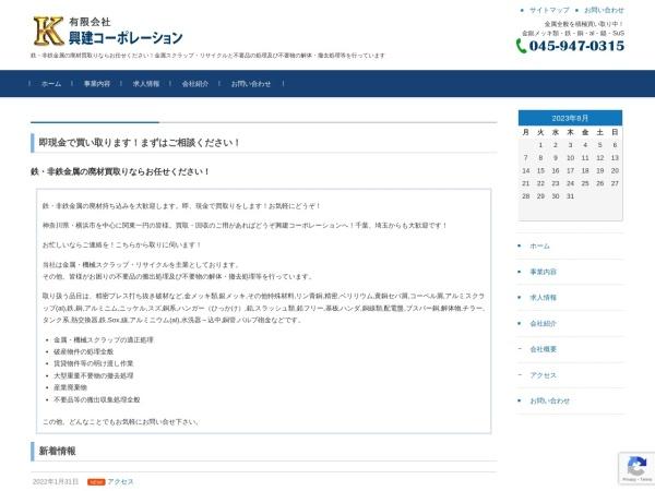 Screenshot of www.kkcorp.jp