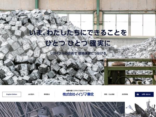 Screenshot of www.kkiijima.co.jp
