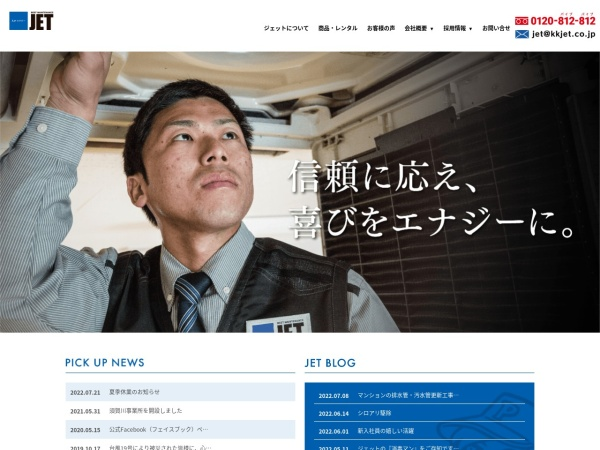 Screenshot of www.kkjet.co.jp