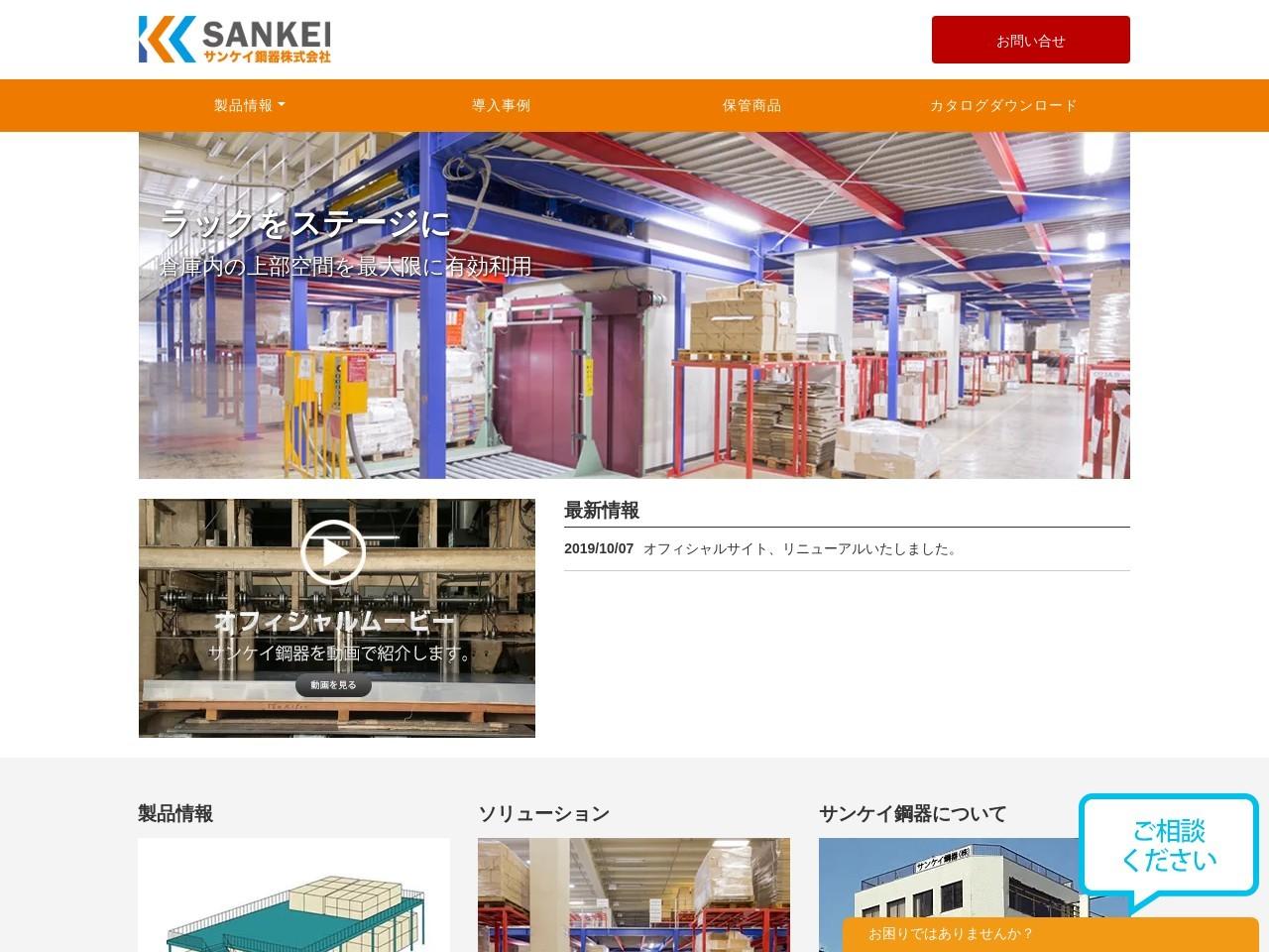 サンケイ鋼器株式会社